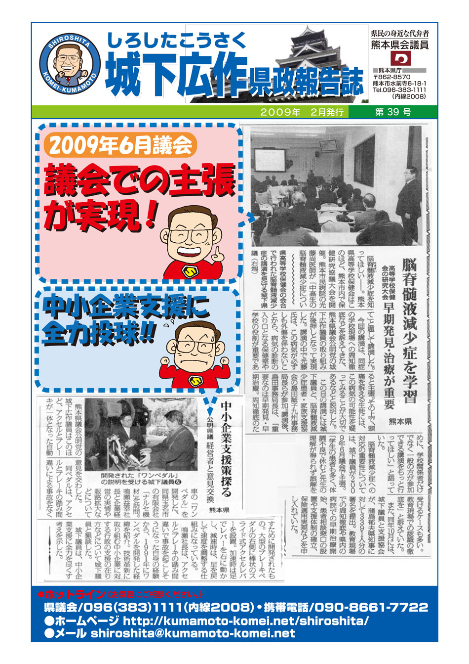 城下広作県政報告誌第39号