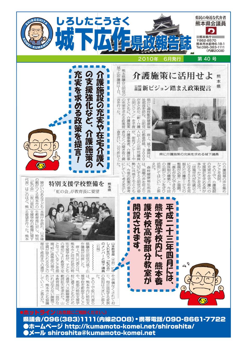 城下広作県政報告誌第40号