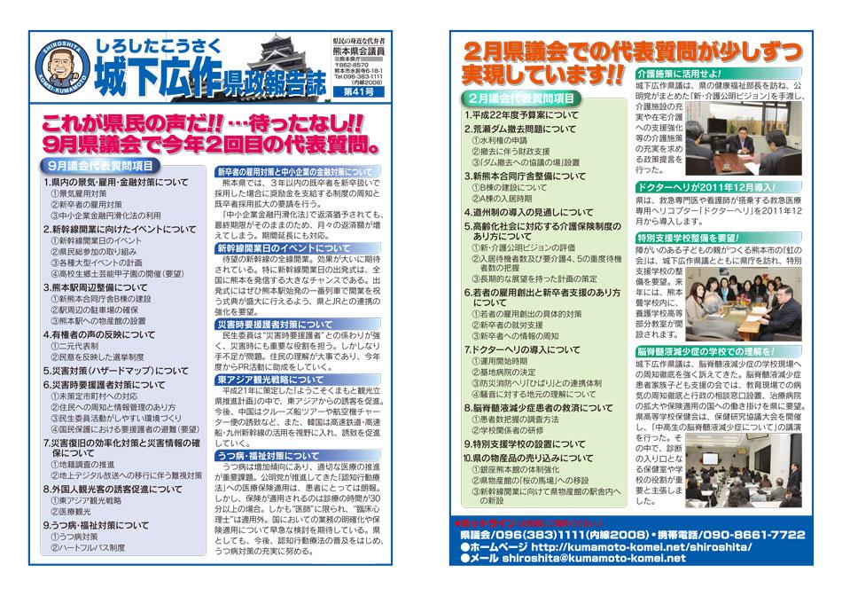 城下広作県政報告誌第41号