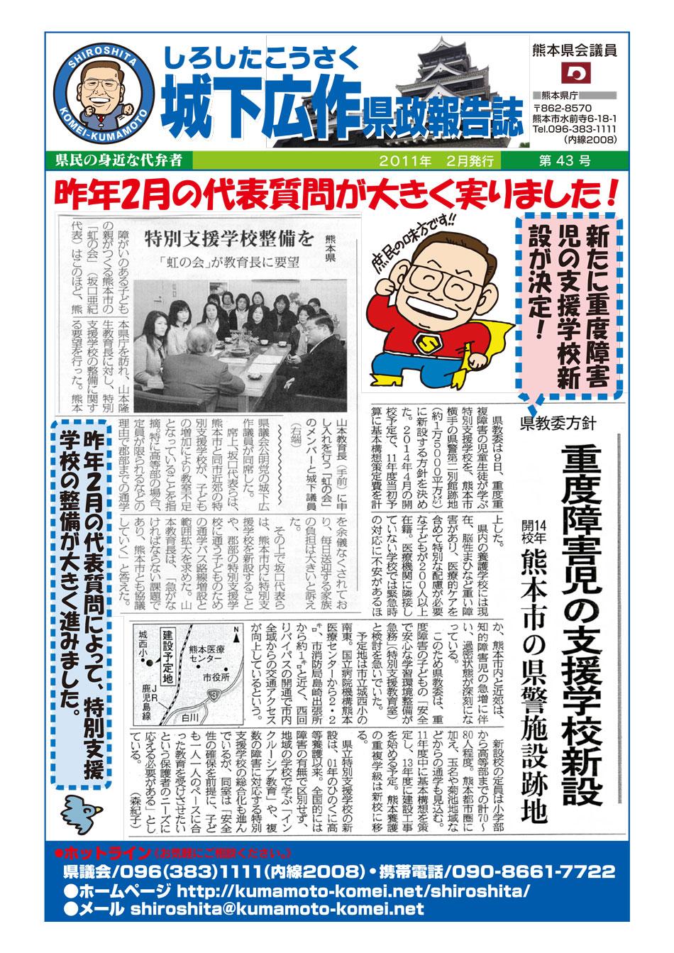 城下広作県政報告誌第43号