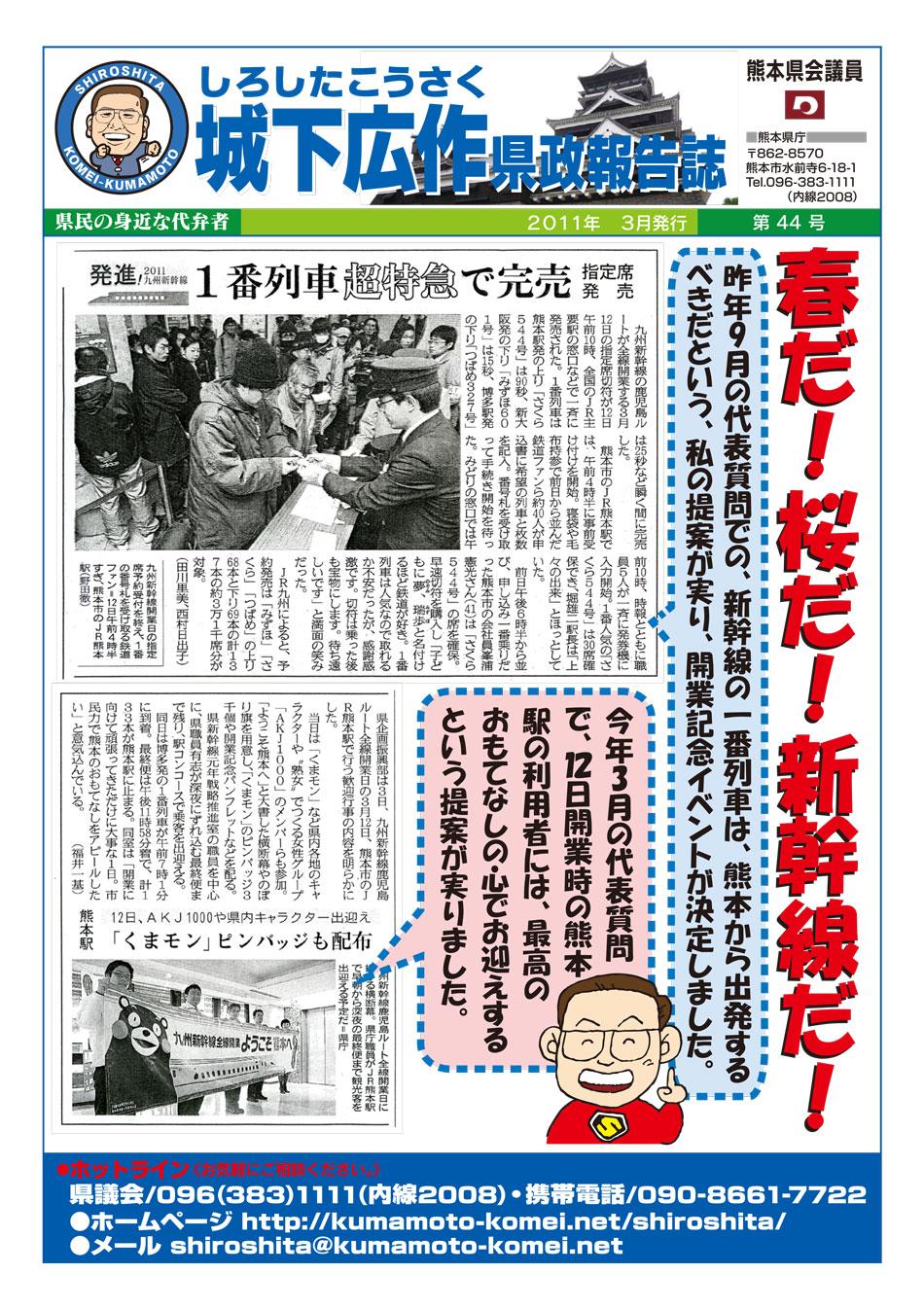 城下広作県政報告誌第44号