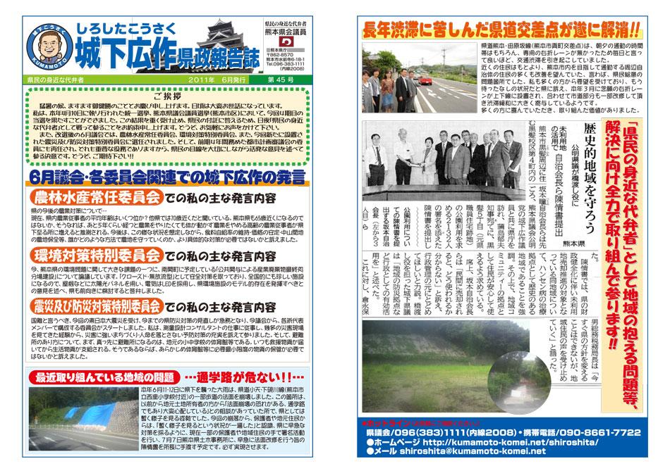 城下広作県政報告誌第45号