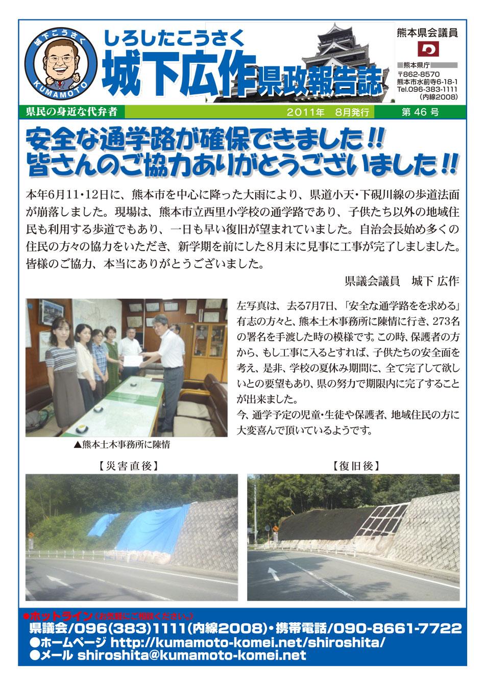 城下広作県政報告誌第46号