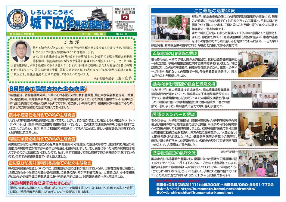 城下広作県政報告誌第47号