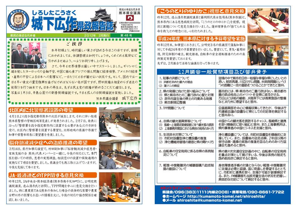 城下広作県政報告誌第48号