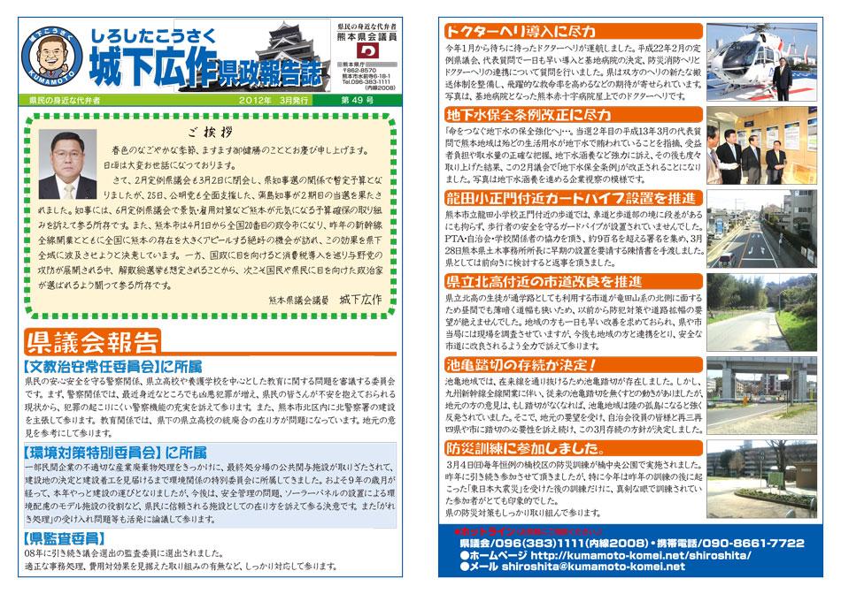 城下広作県政報告誌第49号