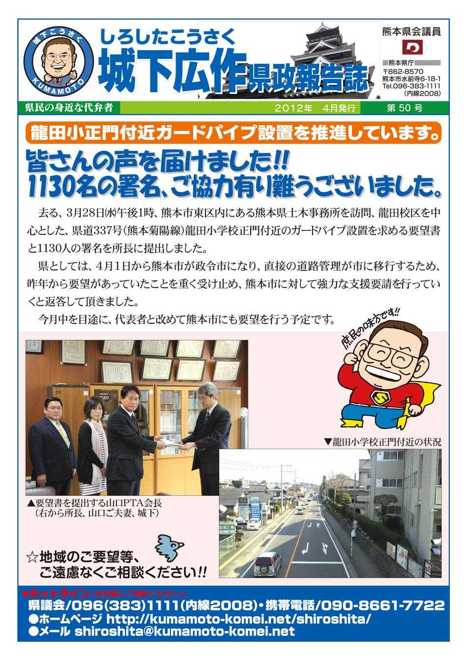 城下広作県政報告誌第50号