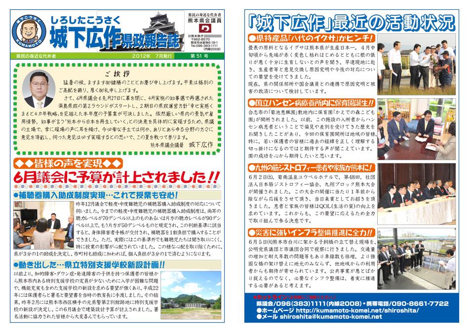 城下広作県政報告誌第51号