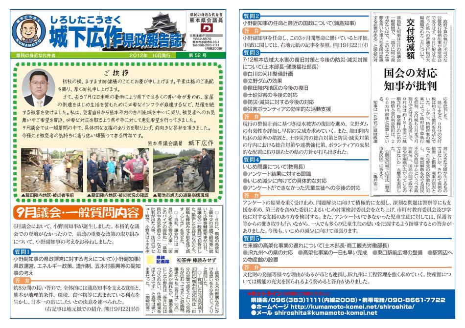 城下広作県政報告誌第52号