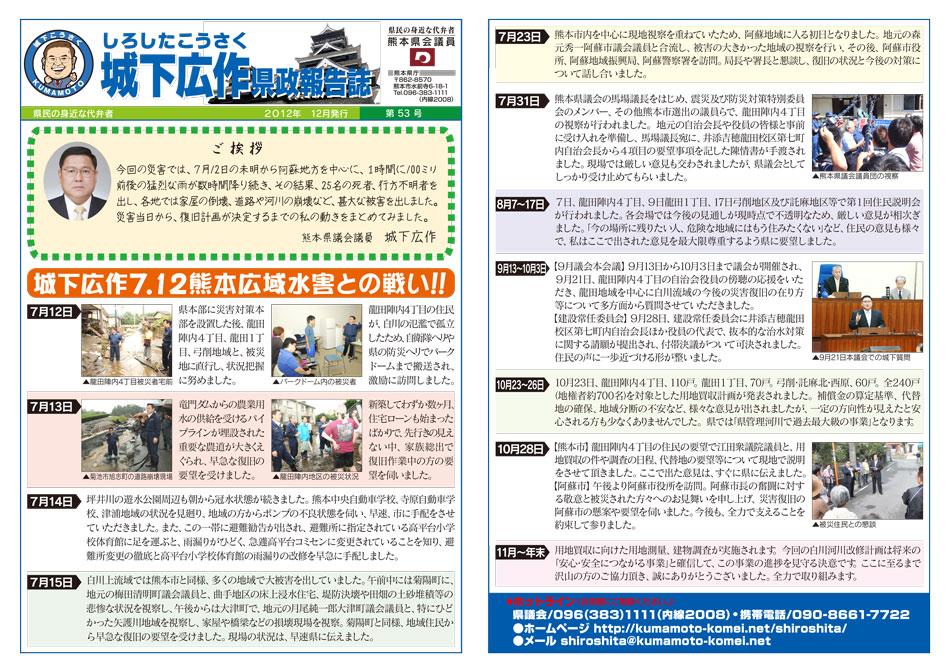 城下広作県政報告誌第53号
