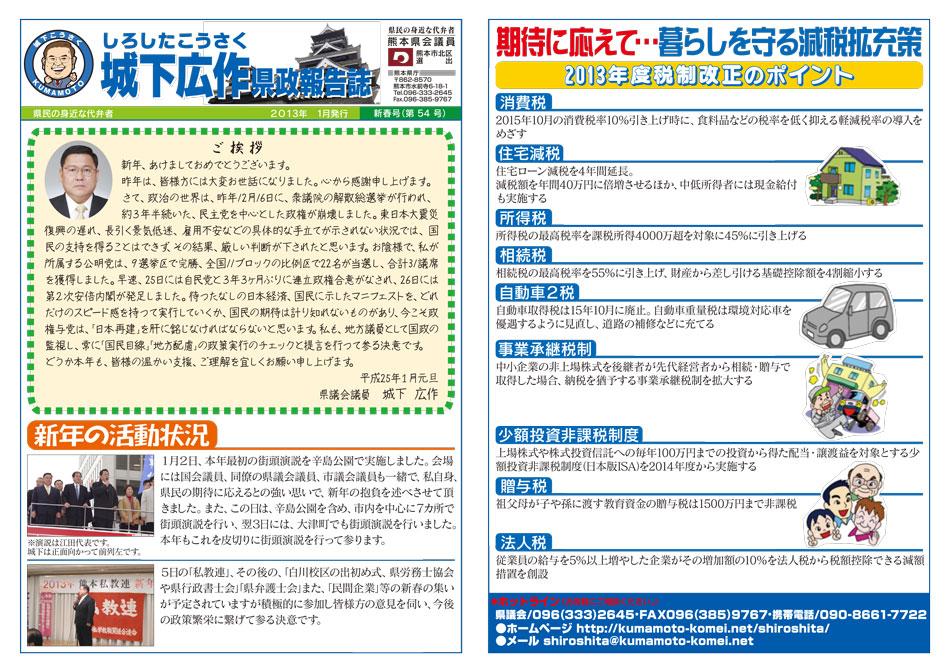 城下広作県政報告誌第54号