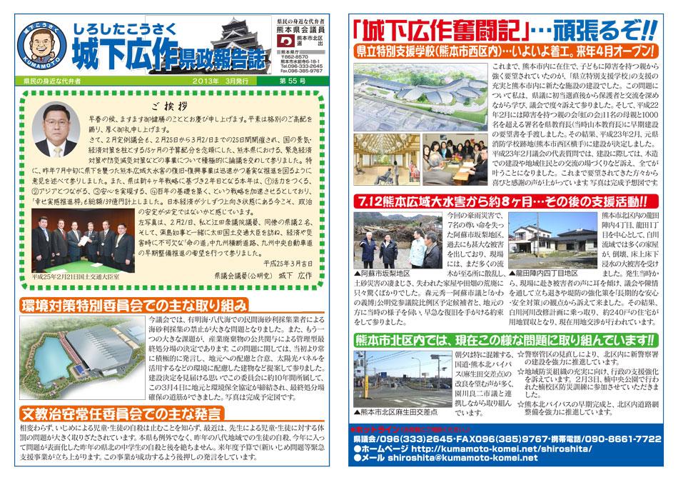 城下広作県政報告誌第55号