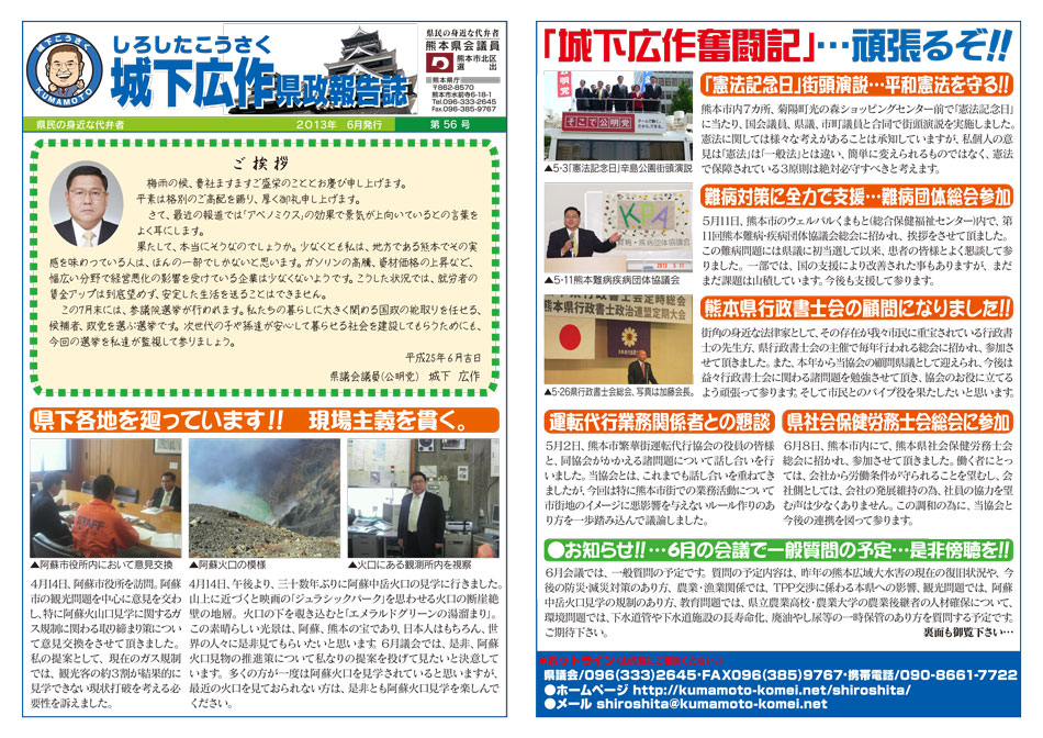 城下広作県政報告誌第56号表面