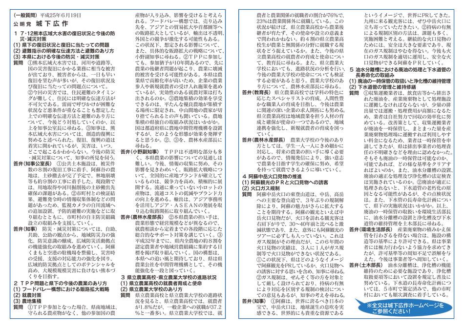 城下広作県政報告誌第57号裏面