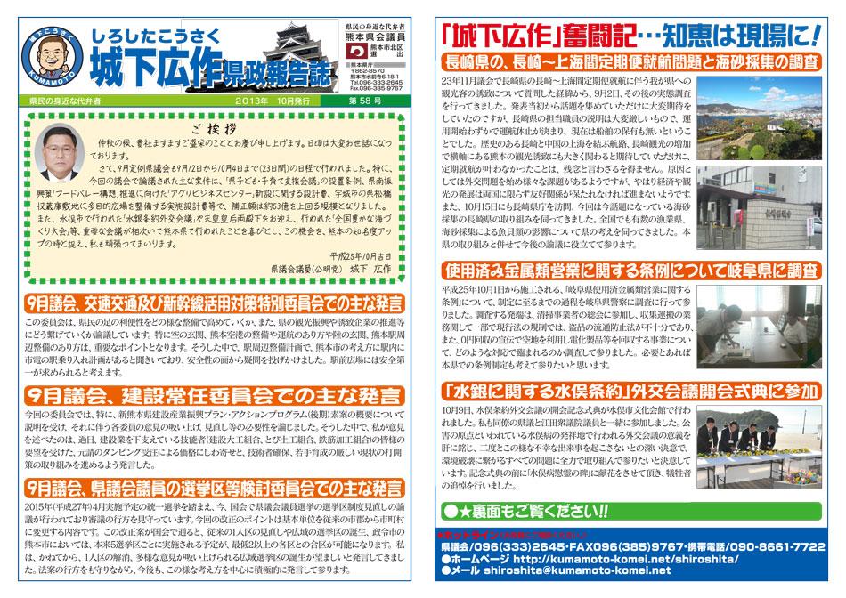 城下広作県政報告誌第58号表面