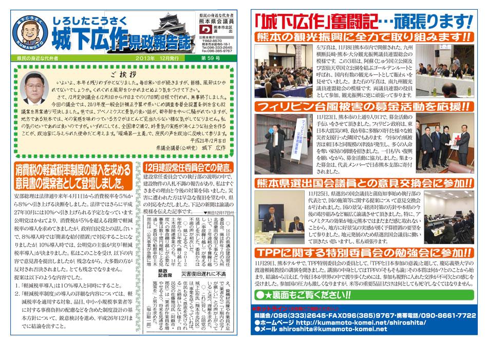 城下広作県政報告誌第59号表面