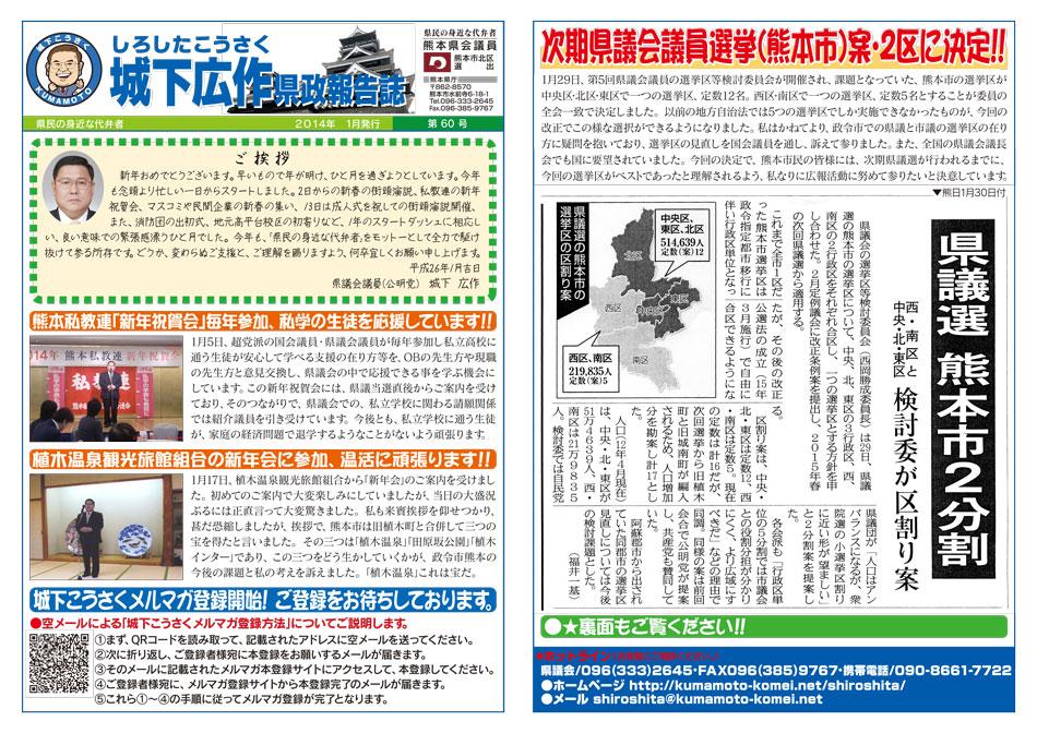 城下広作県政報告誌第60号表面