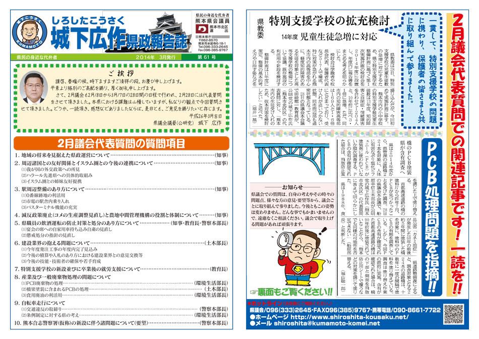 城下広作県政報告誌第61号表面