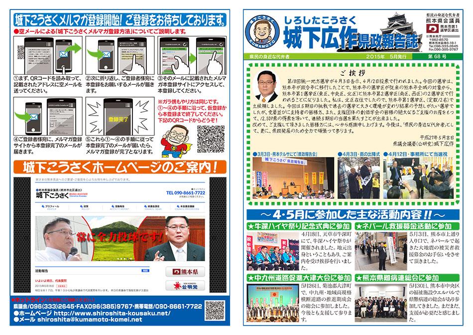 城下広作県政報告誌第68号表面