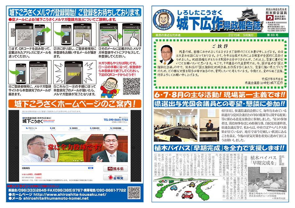 城下広作県政報告誌第69号表面