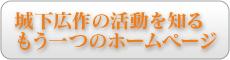 城下広作のもう一つのホームページ