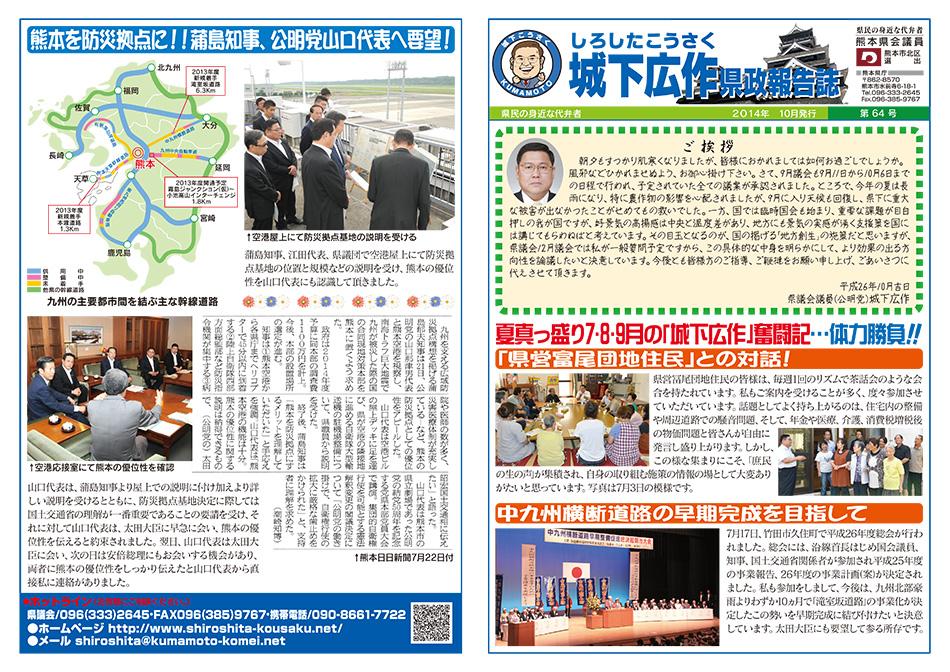 城下広作県政報告誌第64号表面