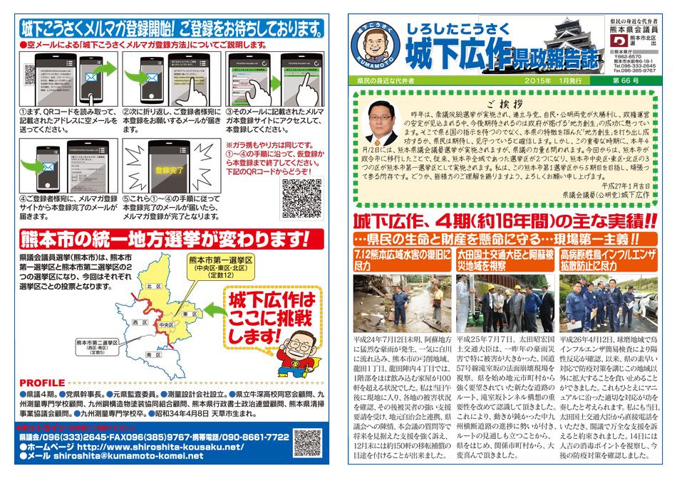 城下広作県政報告誌第66号表面