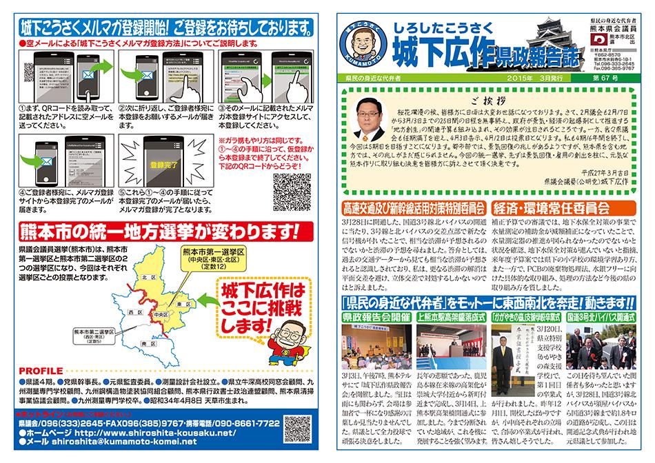 城下広作県政報告誌第67号表面