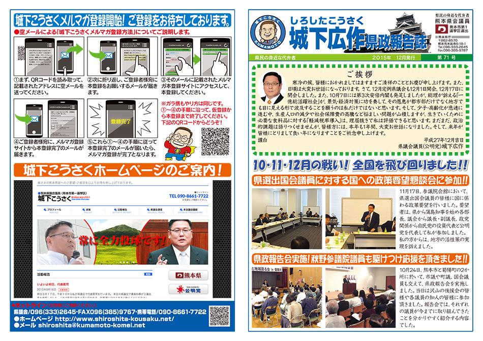 城下広作県政報告誌第71号表面