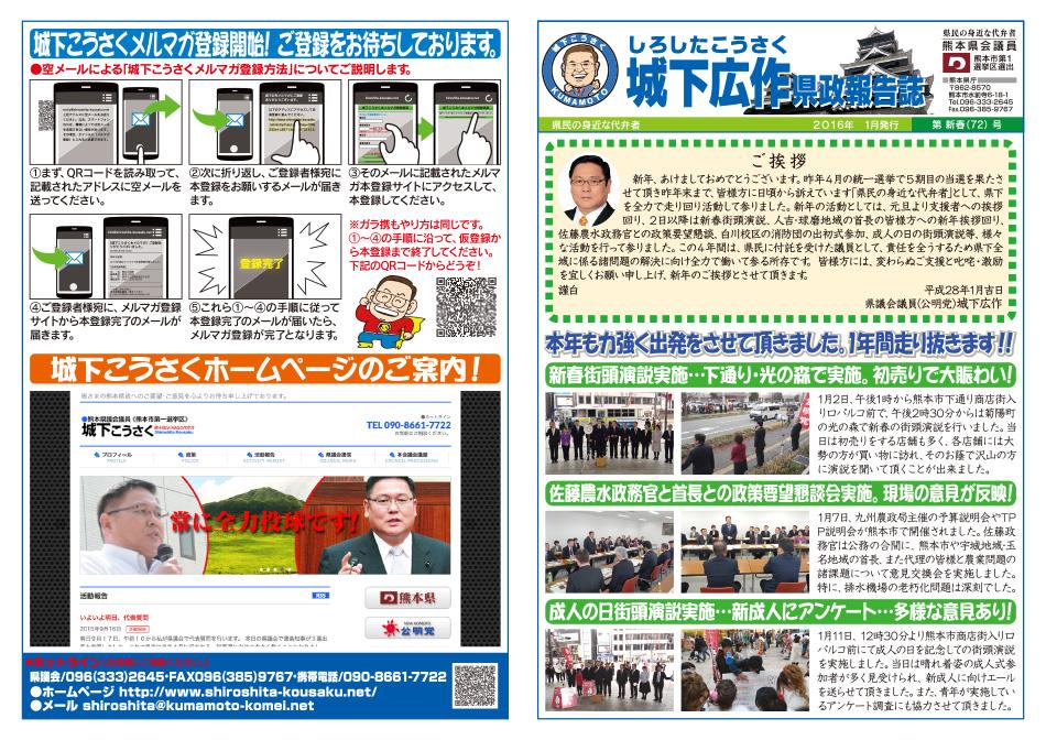 城下広作県政報告誌第72号表面