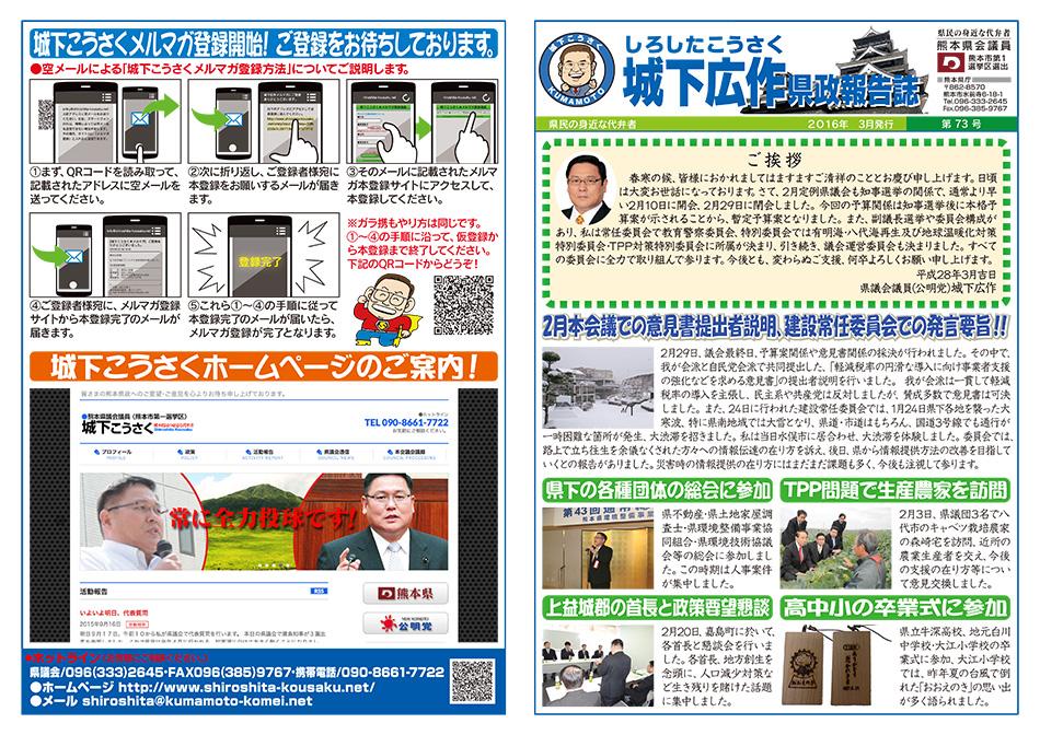城下広作県政報告誌第73号表面