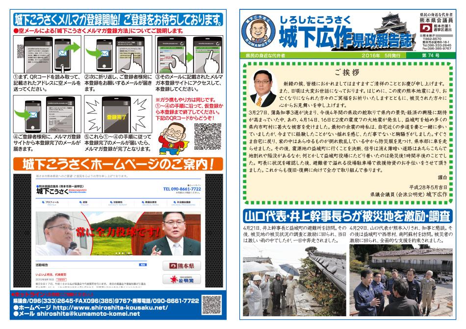 城下広作県政報告誌第74号1面