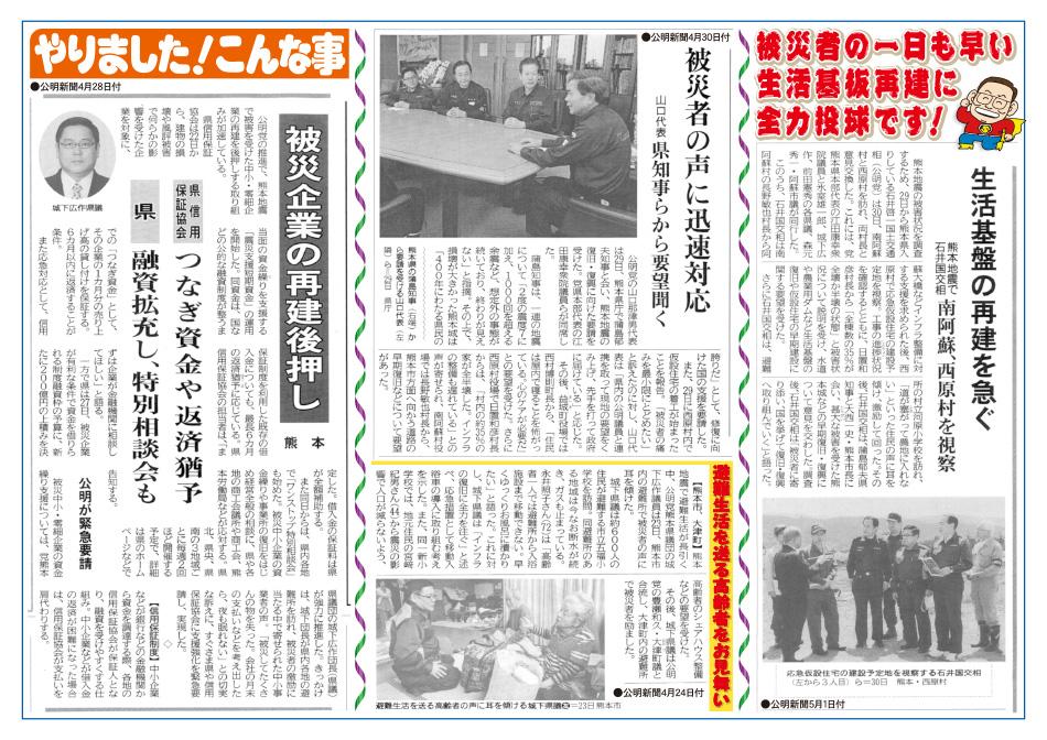城下広作県政報告誌第74号2面