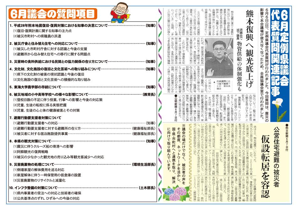 城下広作県政報告誌第75号2面