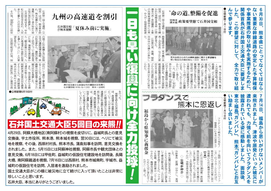 城下広作県政報告誌第75号3面