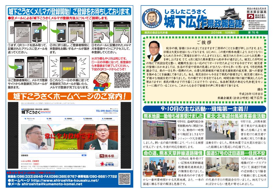 城下広作県政報告誌第76号1面