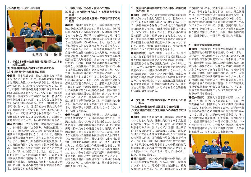 城下広作県政報告誌第76号3面