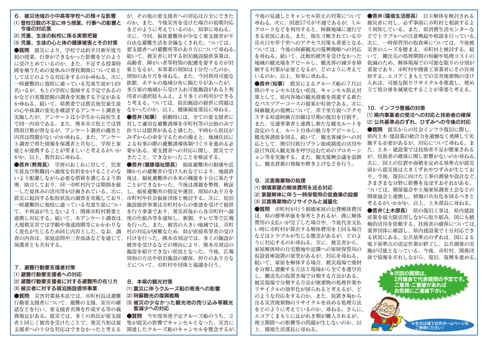 城下広作県政報告誌第76号4面