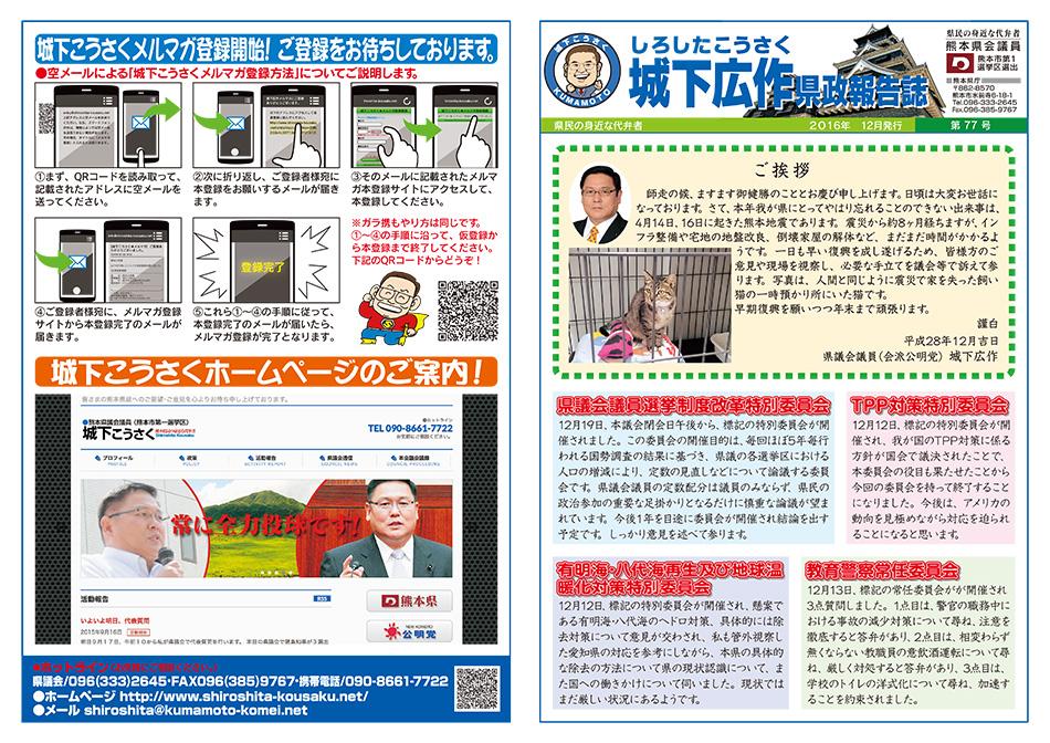 城下広作県政報告誌第77号1面