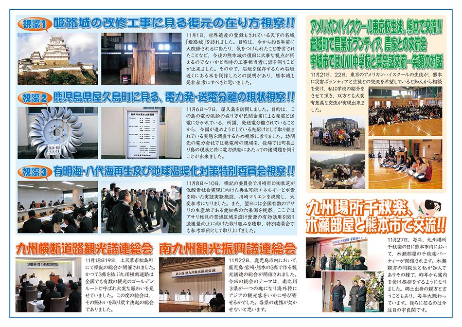 城下広作県政報告誌第77号2面