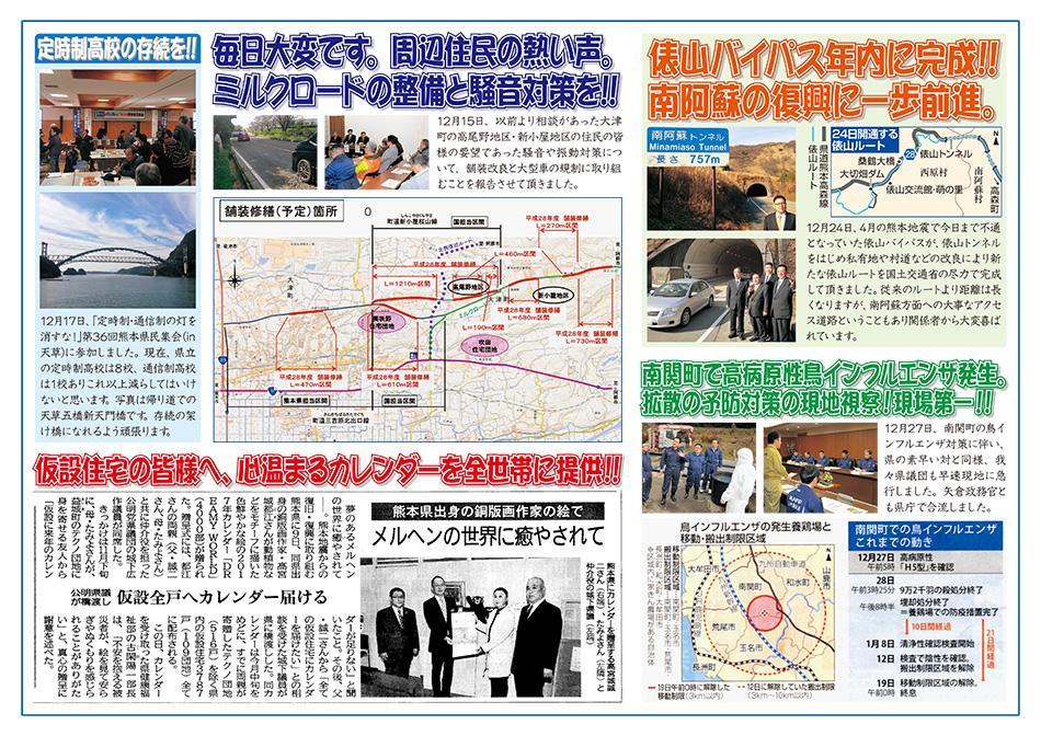 城下広作県政報告誌第77号3面