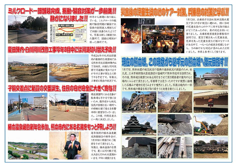 城下広作県政報告誌第78号2面