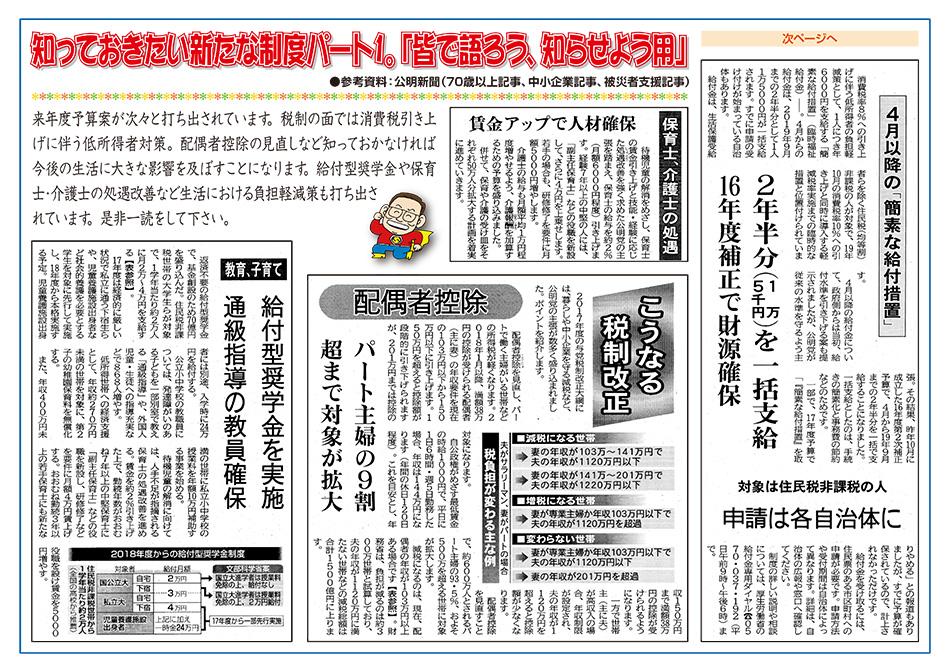 城下広作県政報告誌第78号3面