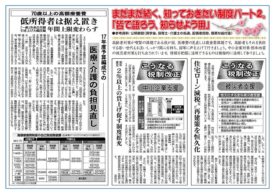 城下広作県政報告誌第78号4面