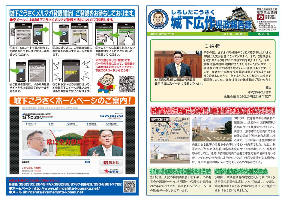 城下広作県政報告誌第79号1面