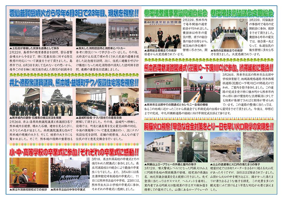 城下広作県政報告誌第79号2面