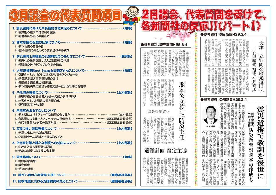 城下広作県政報告誌第79号3面