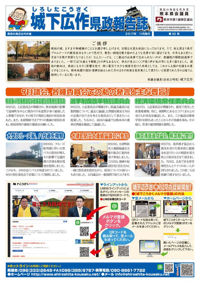 城下広作県政報告誌第82号1面