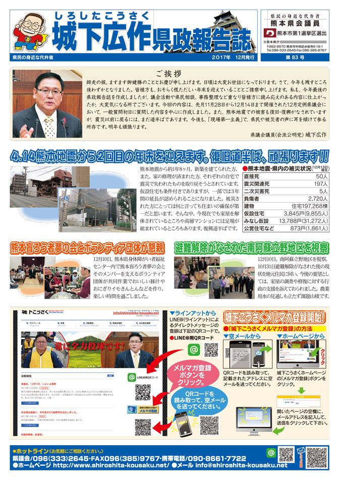 城下広作県政報告誌第83号1面