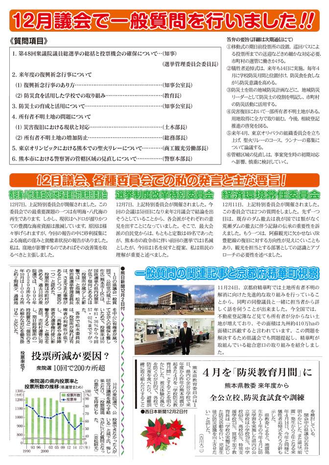 城下広作県政報告誌第83号2面